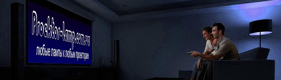 Лампа для проектора proektor-lamp.com.ua